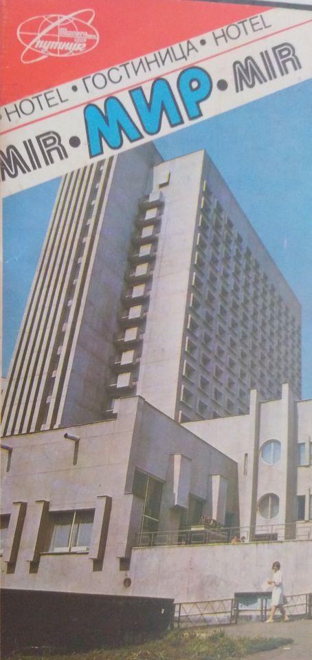 Naš hotel u Kijevu