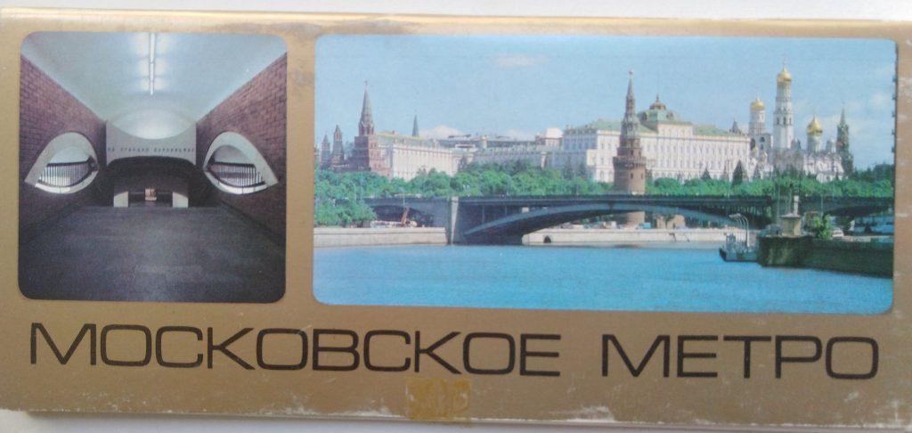 Razglednice stanica moskovskog metroa